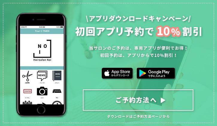 ヘアサロンノイNoi専用アプリダウンロード10%オフキャンペーンバナー
