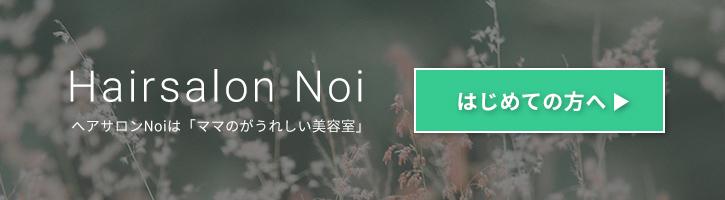 ヘアサロンノイ(Noi)はじめての方へページバナー