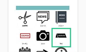 HairsalonNoiアプリご予約方法2